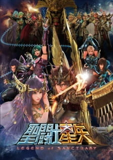 Рыцари Зодиака: Легенда о святилище / Saint Seiya: Legend of Sanctuary