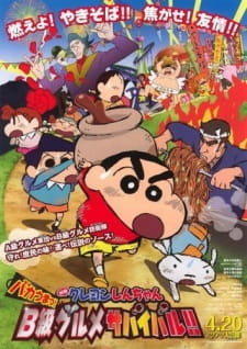 Син-тян 2013 / Crayon Shin-chan Movie 21: Bakauma! B-Kyuu Gourmet Survival Battle!!
